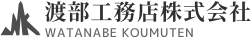 基礎型枠工事  東京都西東京市田無 渡部工務店株式会社